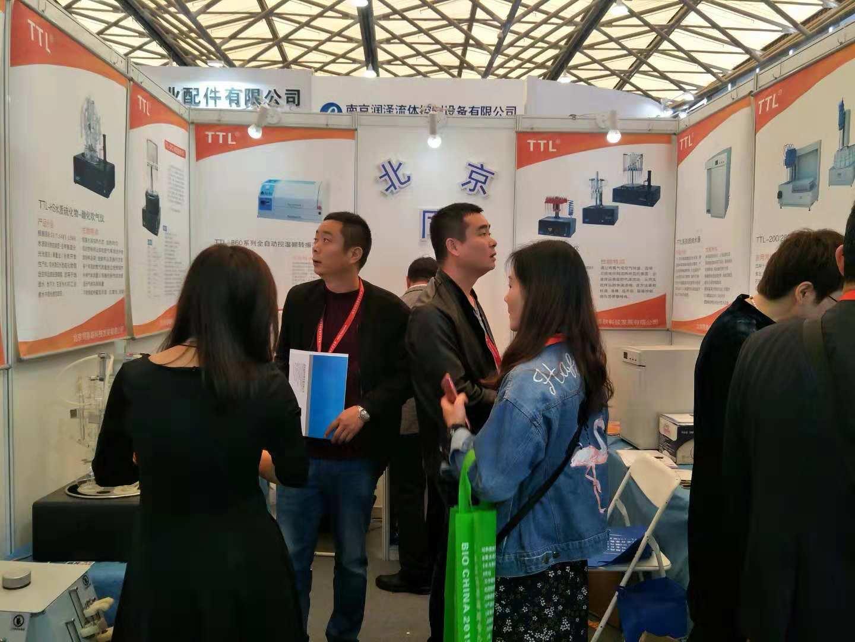 第十六届北京分析测试学术报告会暨展览会