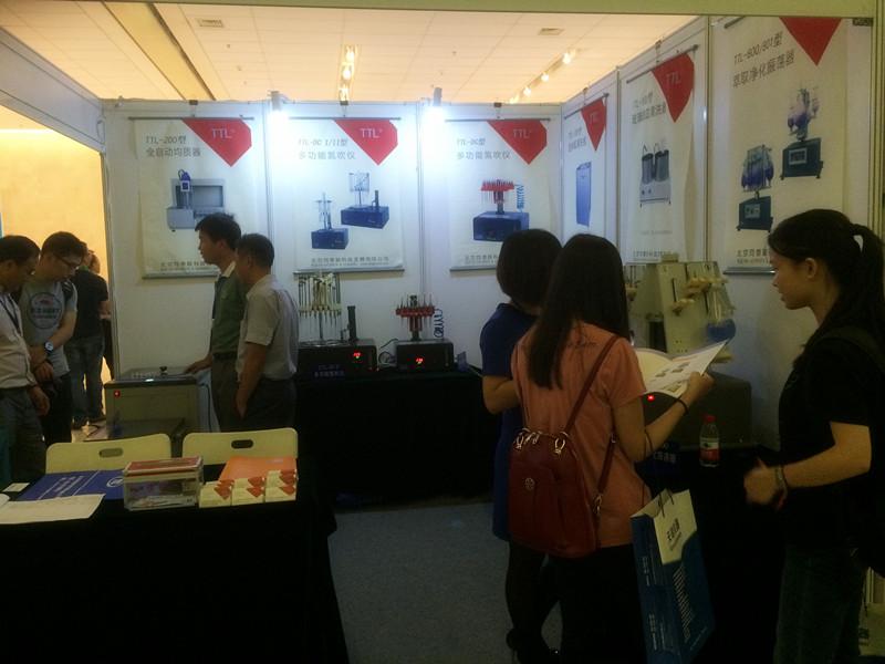 北京第七届食品与农产品安全监测论坛