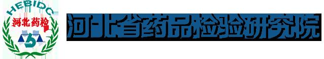 河北省药品检验研究院