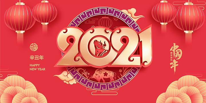 同泰联祝您春节愉快,牛年大吉!